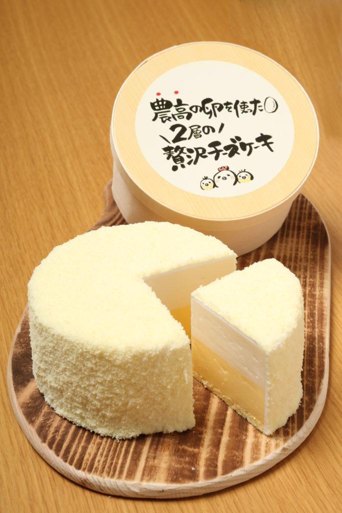 2層の贅沢チーズケーキ